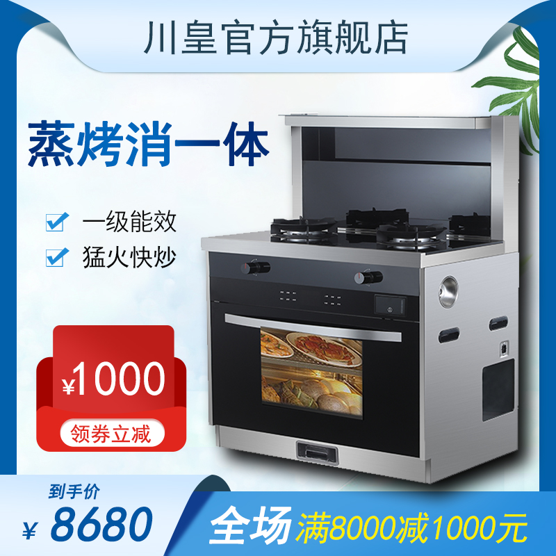 川皇集成灶F900L16