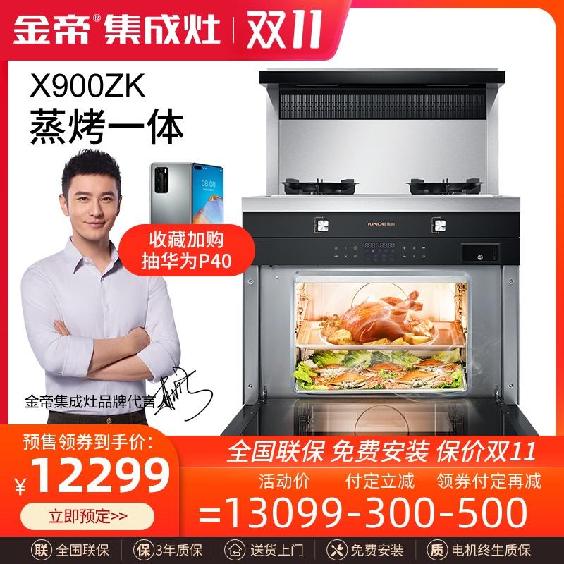 金帝X900ZK集成灶