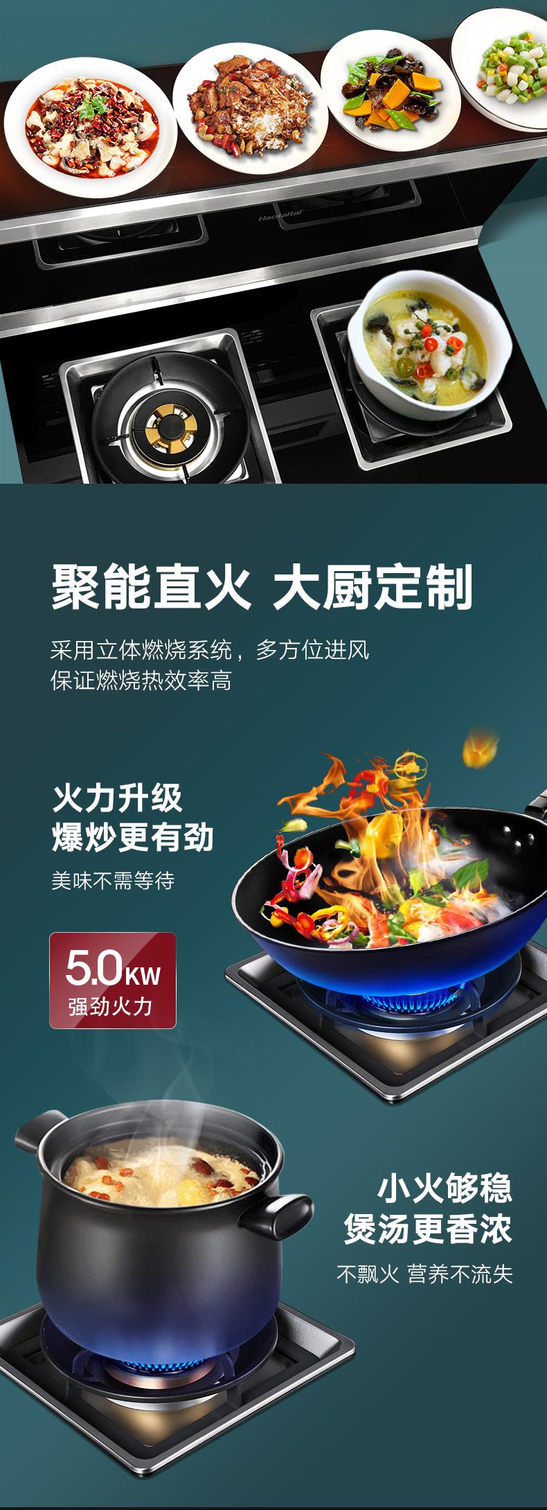 好太太H805蒸烤一体集成灶聚能直火