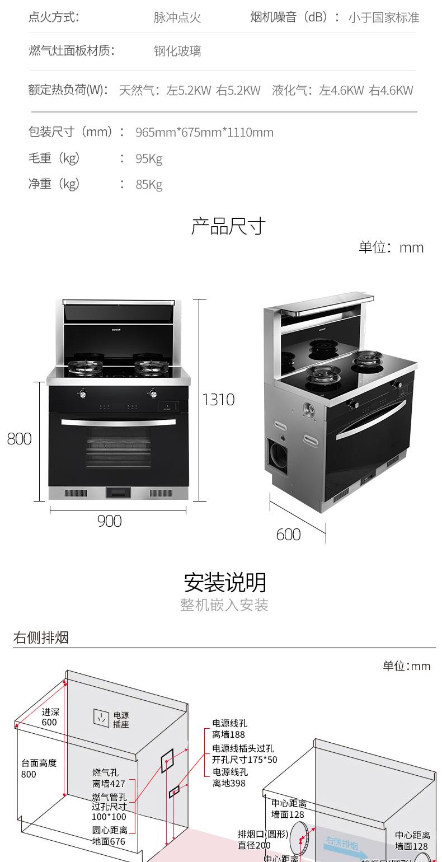 欧尼尔LX5BZK一体式厨房集成灶产品尺寸