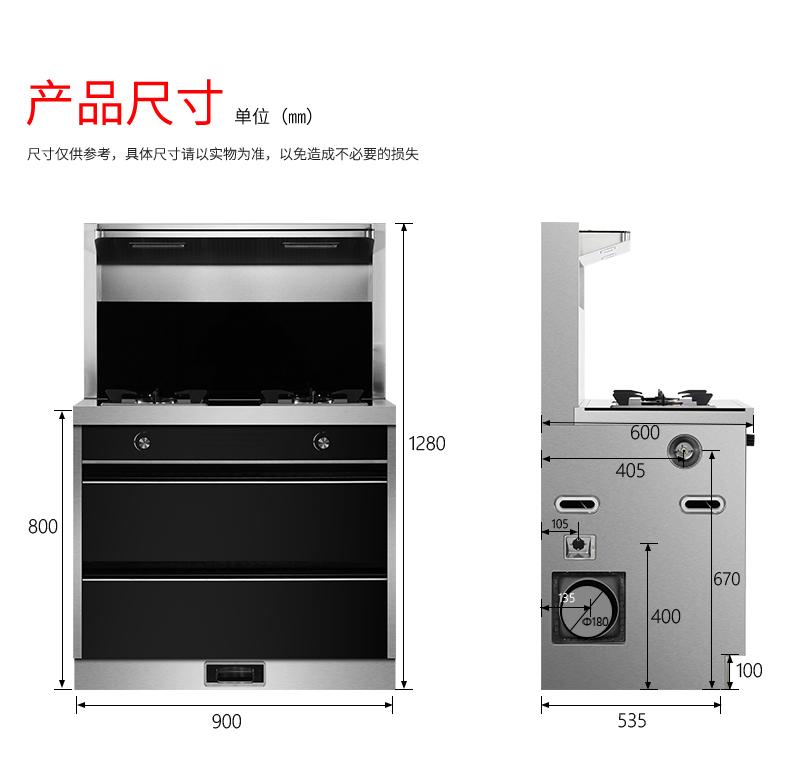 美大速风集成灶JC05产品尺寸