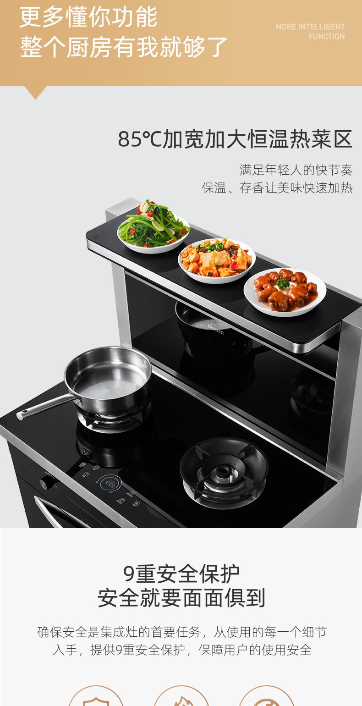 欧尼尔LX5BZK一体式厨房集成灶恒温热菜