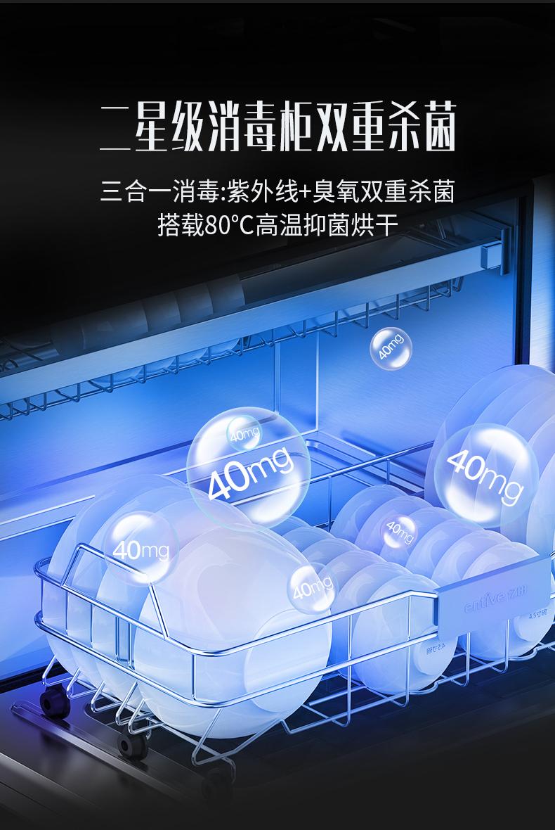 亿田D8GX家用集成灶消毒柜双重杀菌技术