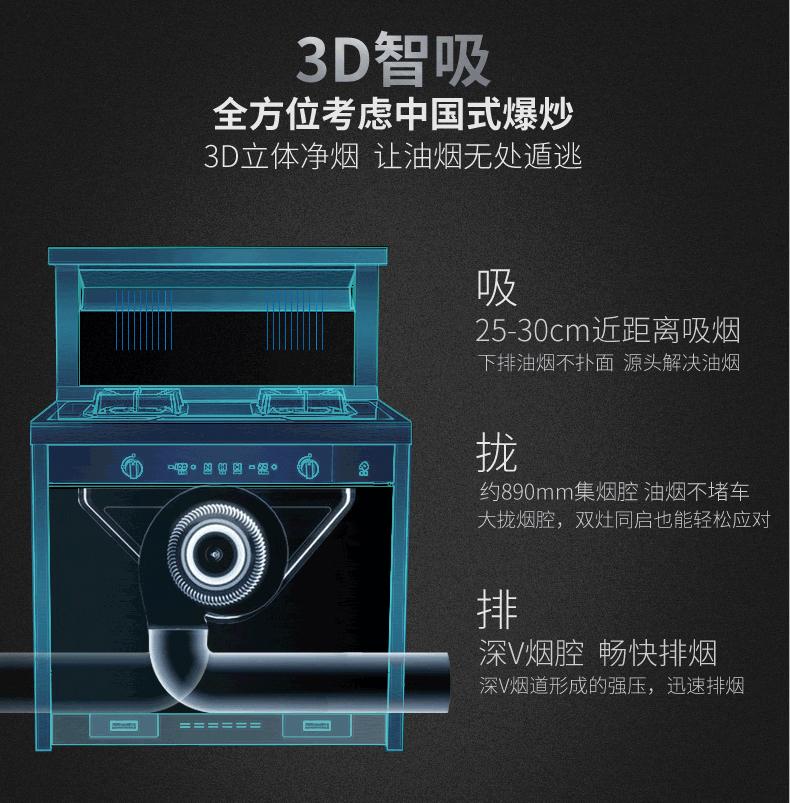 美大MJ-ZP00集成灶蒸箱款3D智吸