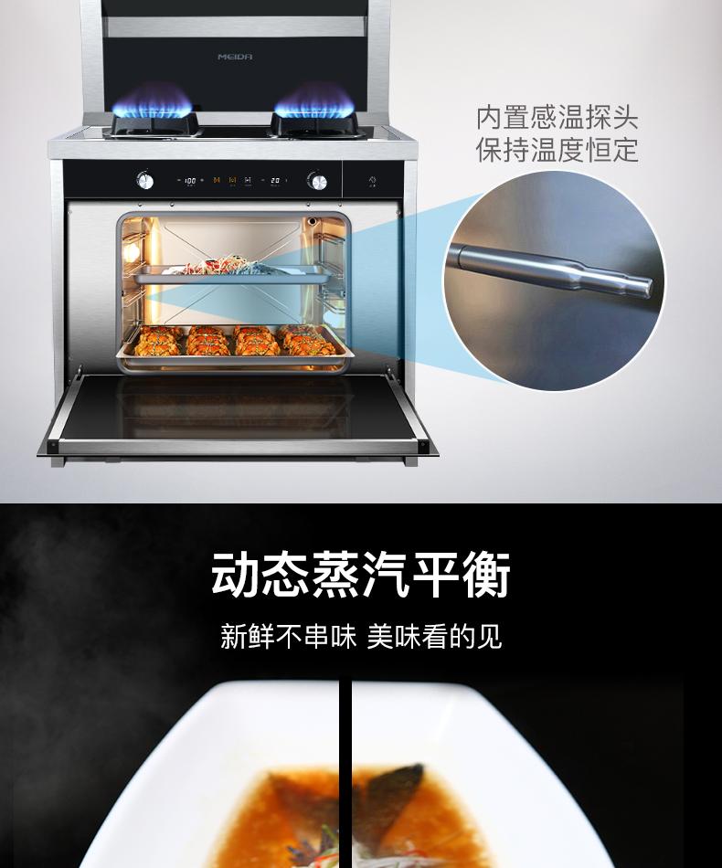 美大MJ-ZP00集成灶蒸箱款冬天蒸汽平衡