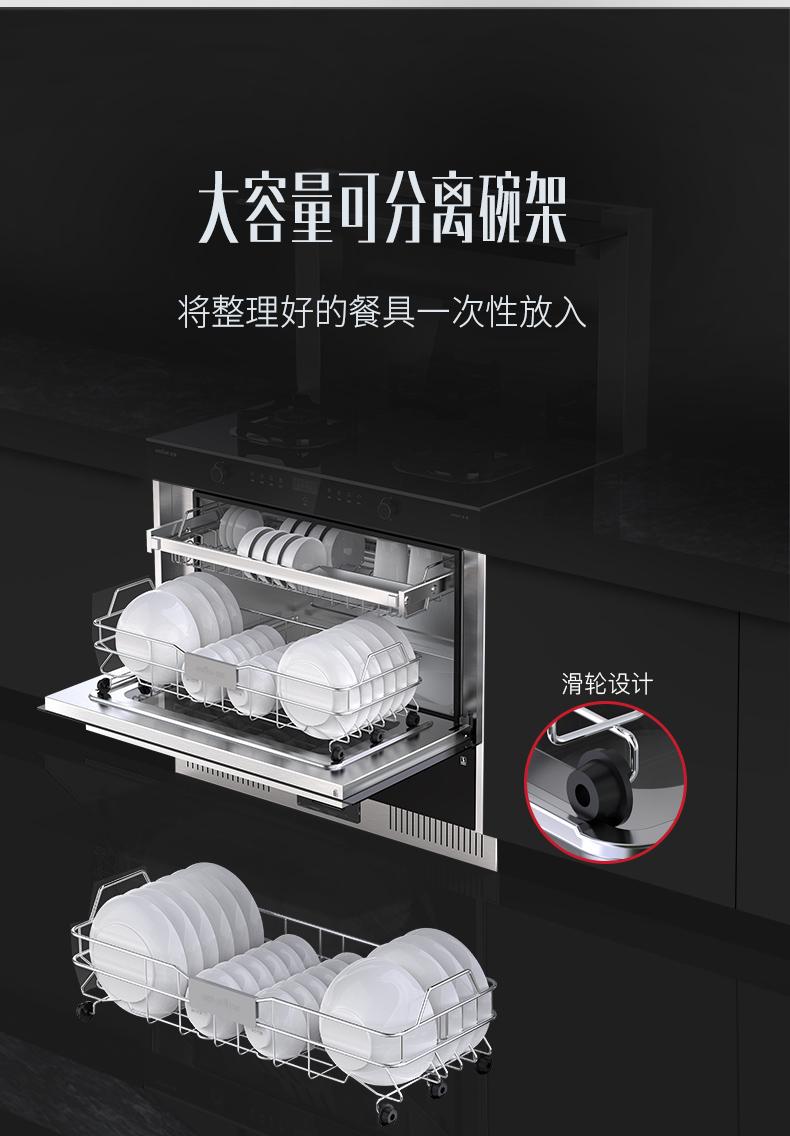 亿田D8GX家用集成灶大容量可分离碗架