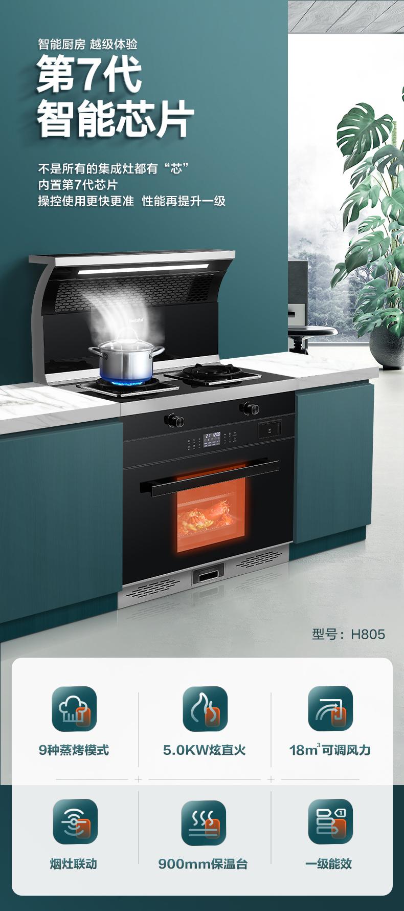 好太太H805蒸烤一体集成灶第七代智能芯片
