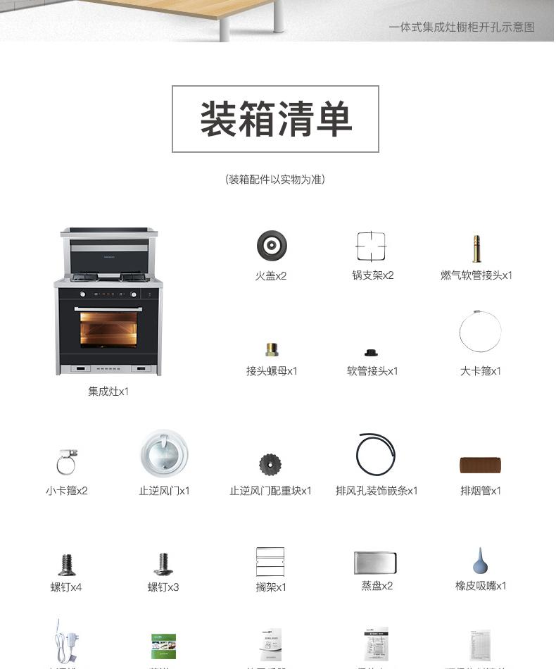 美大MJ-ZP00集成灶蒸箱款装箱清单