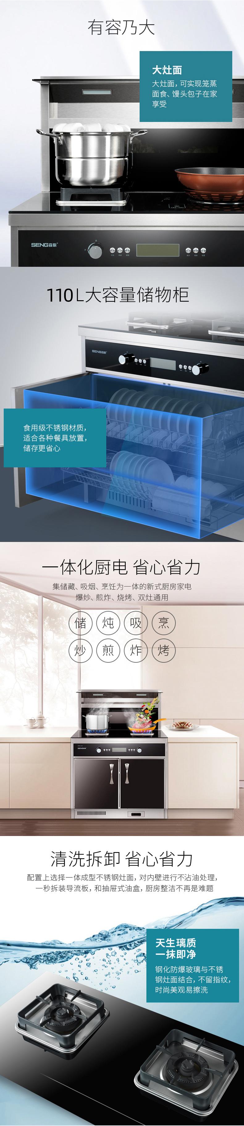 森歌Q1集成灶功能介绍
