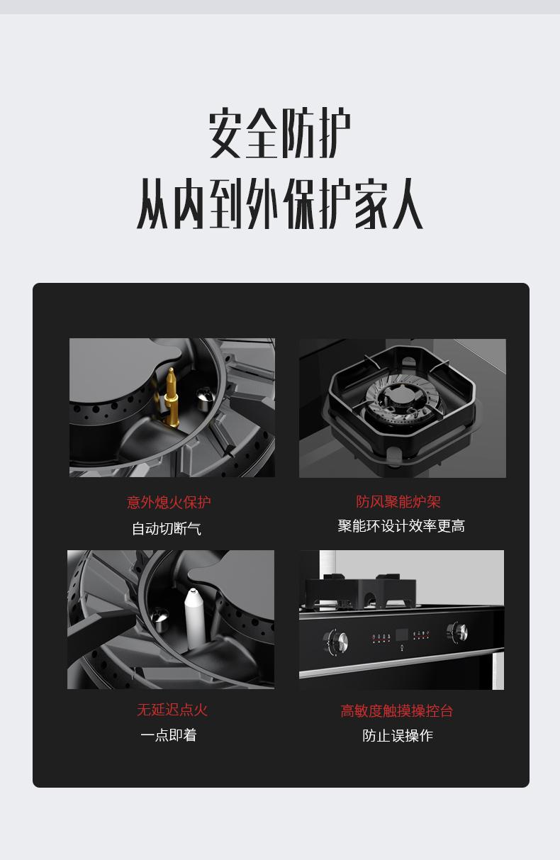 亿田D8GX家用集成灶安全防护