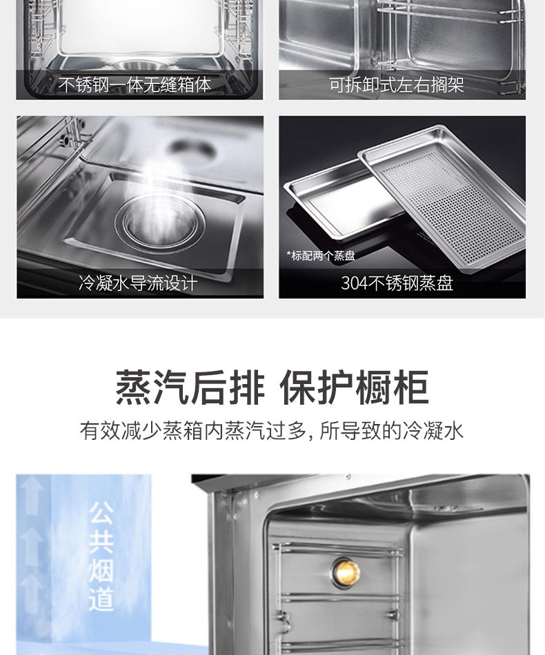 美大MJ-ZP00集成灶蒸箱款