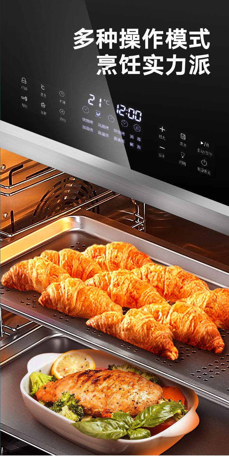 好太太H805蒸烤一体集成灶多种操作模式