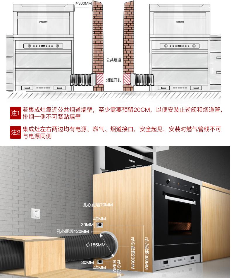 美大MJ-ZP00集成灶蒸箱款安装注意事项