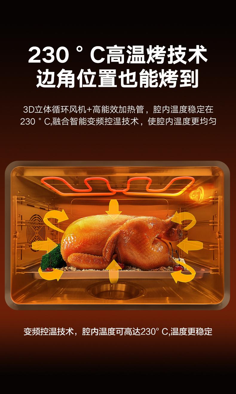 好太太H805蒸烤一体集成灶高温烤技术