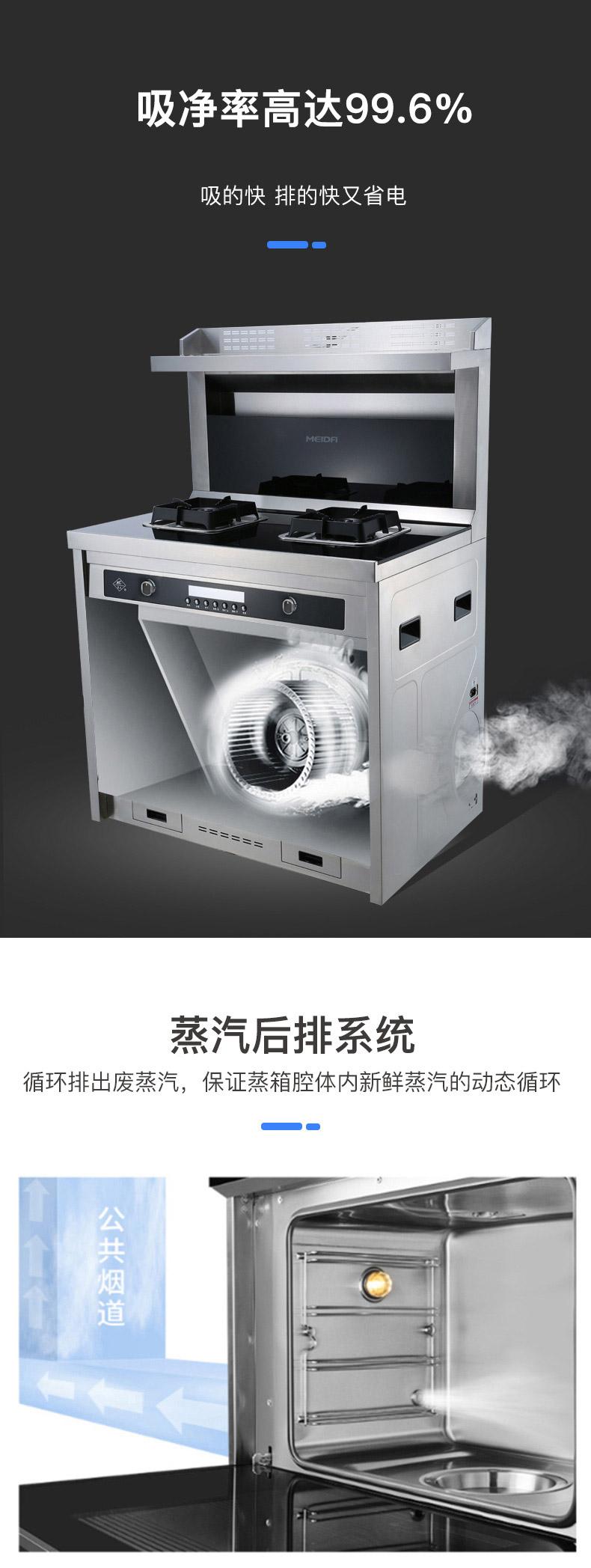 美大集成灶ZX90蒸箱款