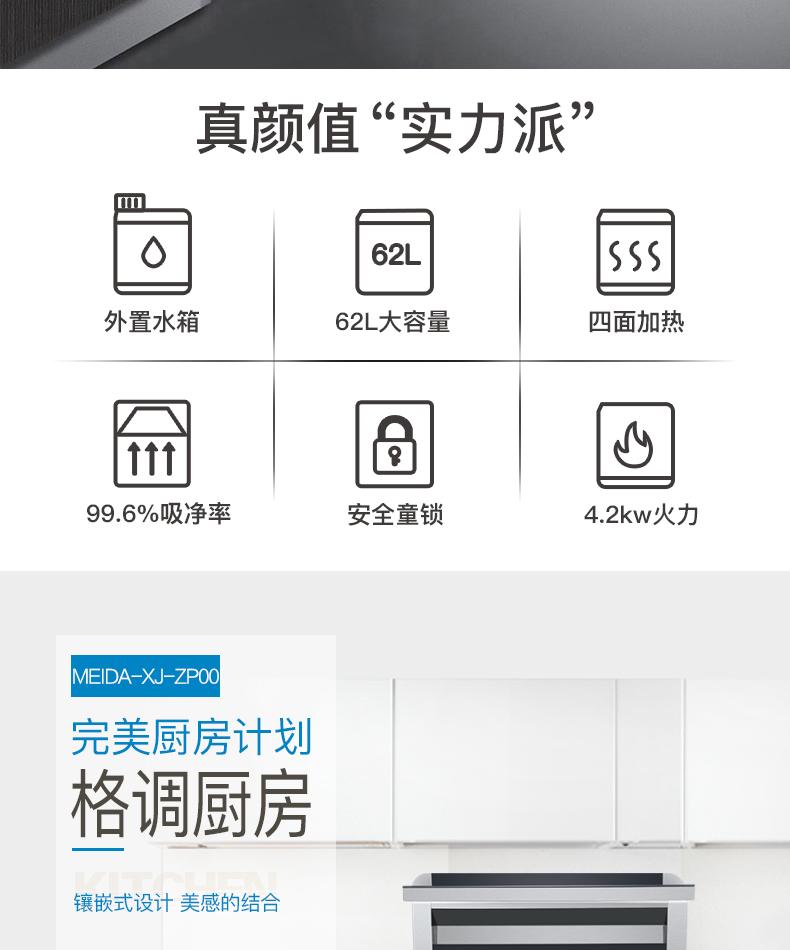 美大MJ-ZP00集成灶蒸箱款介绍