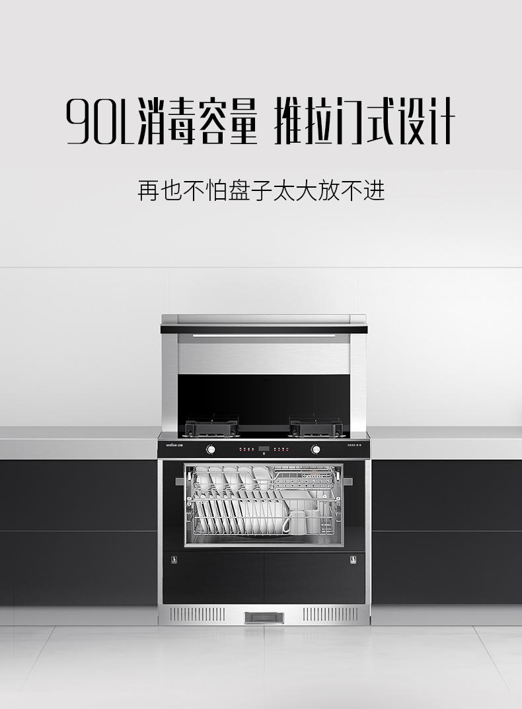 亿田D8GX家用集成灶90升消毒容量