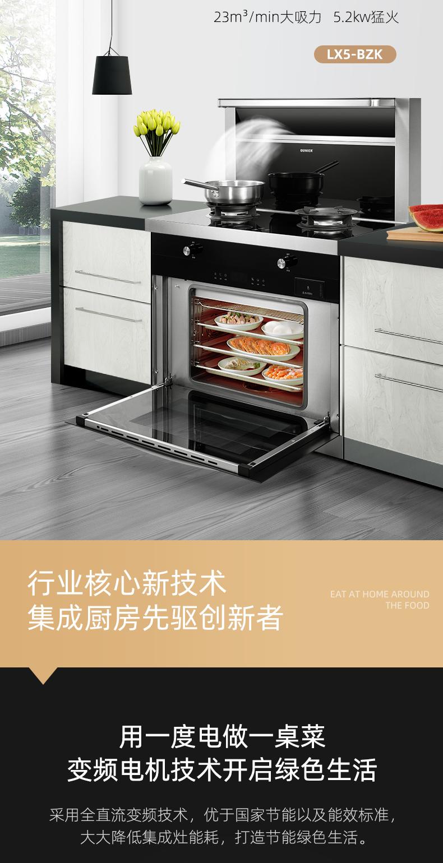 欧尼尔LX5BZK一体式厨房集成灶