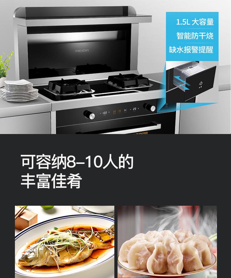 美大MJ-ZP00集成灶蒸箱款容量