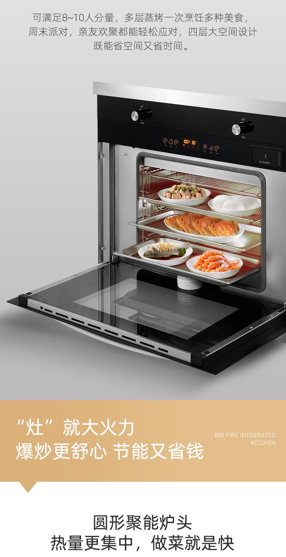 欧尼尔LX5BZK一体式厨房集成灶烤箱