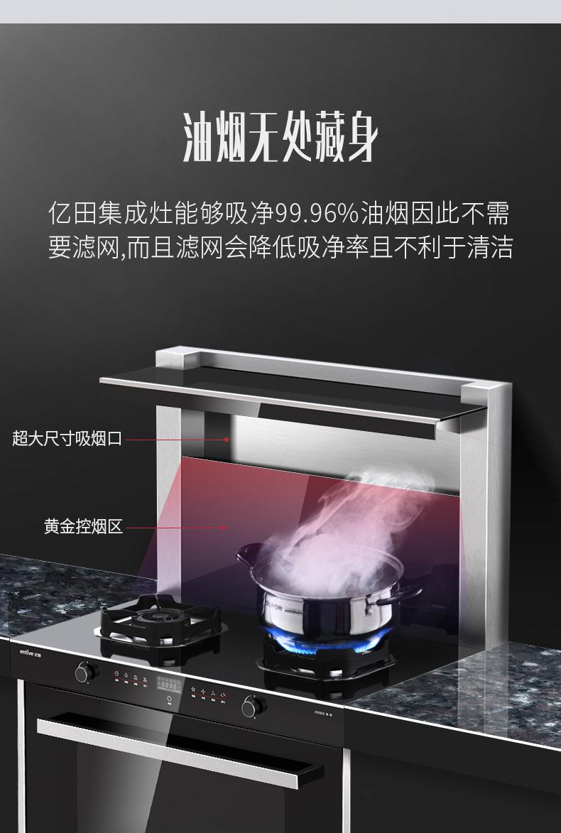 亿田D8GX家用集成灶吸油烟率