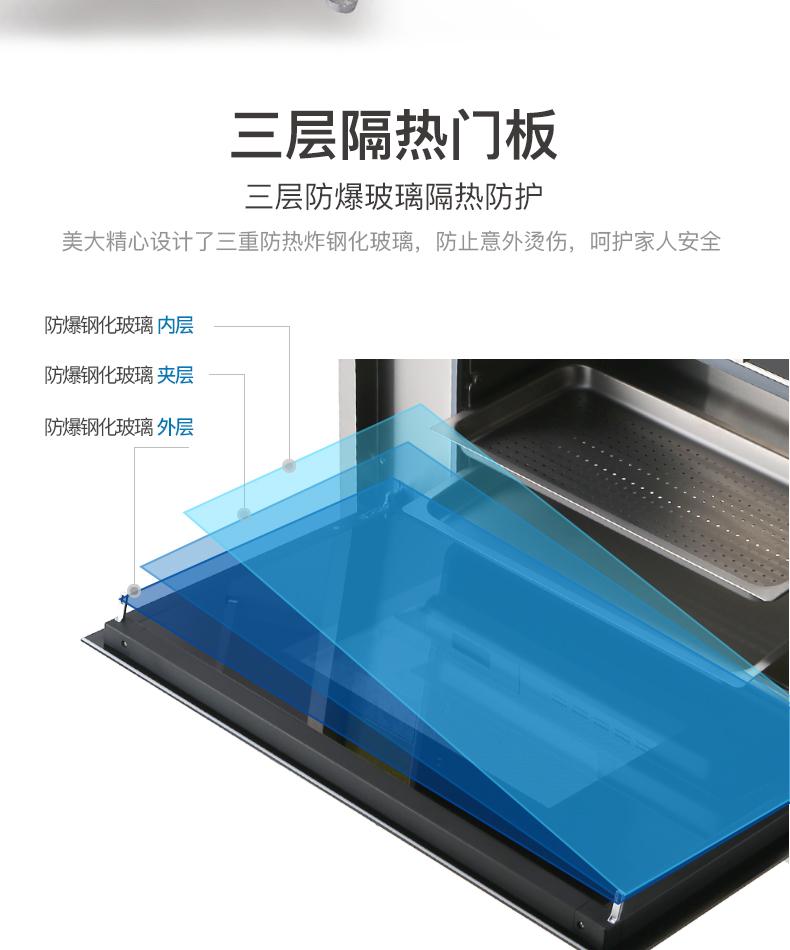 美大MJ-ZP00集成灶蒸箱款三层隔热门板