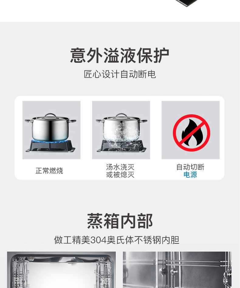 美大MJ-ZP00集成灶蒸箱款意外溢液保护
