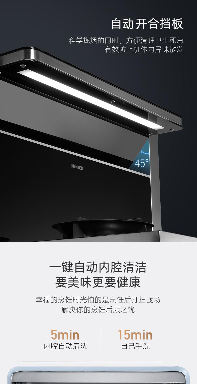 欧尼尔LX5BZK一体式厨房集成灶功能介绍