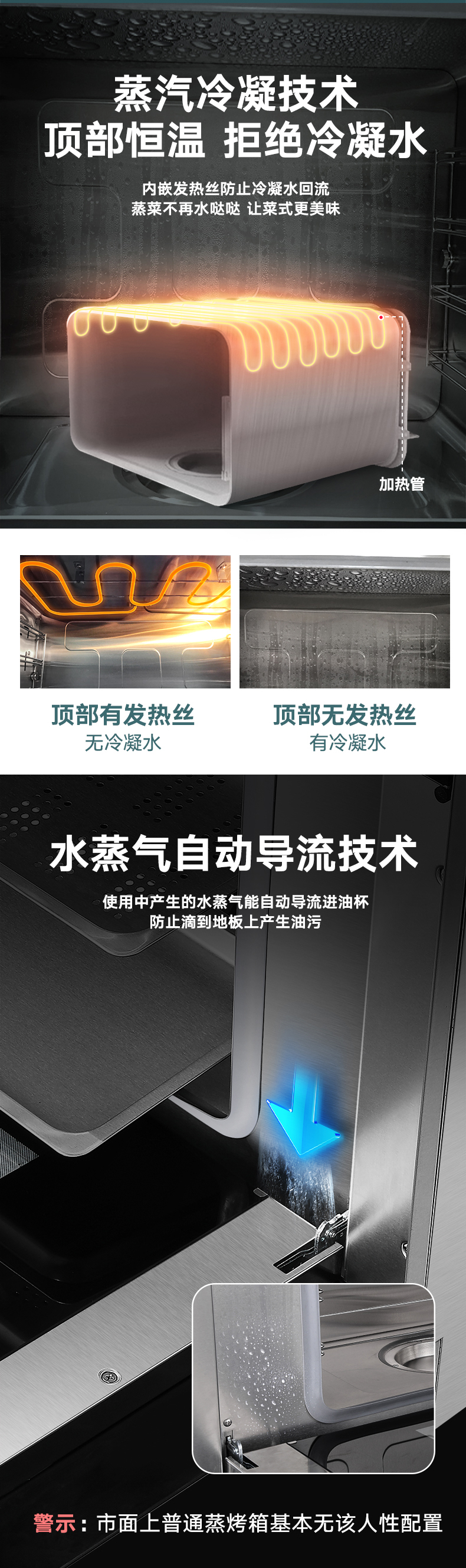 好太太H805蒸烤一体集成灶蒸汽冷凝技术