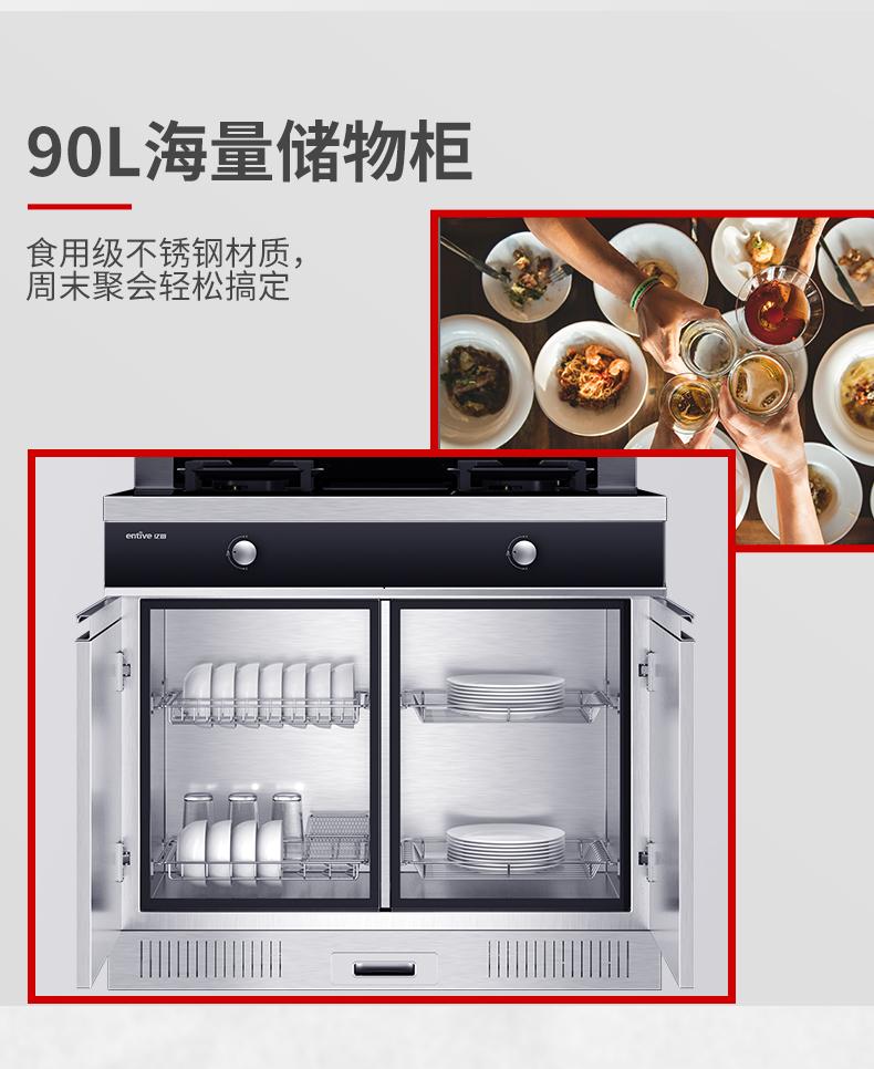亿田B15AGMH集成灶储物柜
